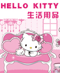 http://images.qudao.comHellokitty